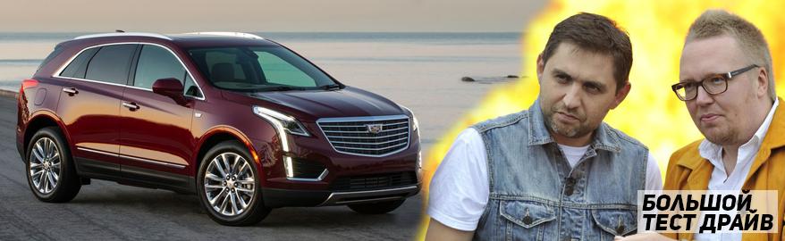 Большой Тест Драйв — Cadillac XT5 2017