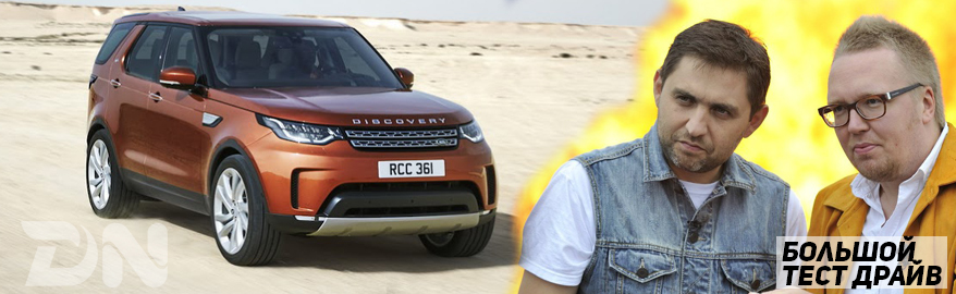 Большой Тест Драйв — Land Rover Discovery 5 2017