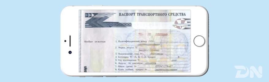 В России завтра не начнут выдавать электронные ПТС