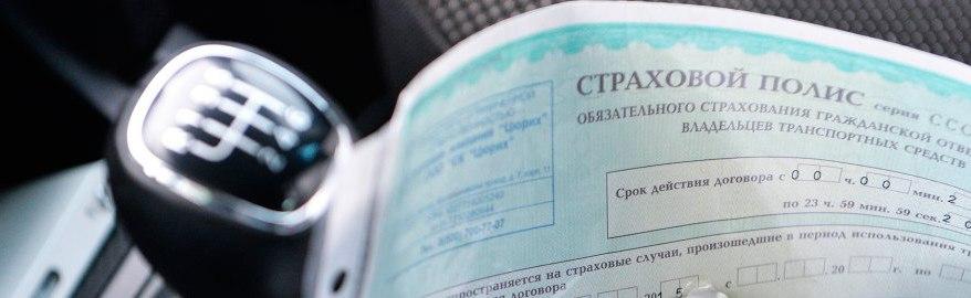 Новые штрафы за езду без ОСАГО не нашли поддержки