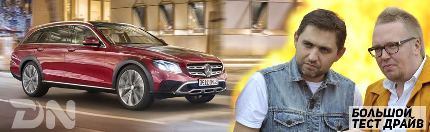 Большой Тест Драйв — New Mercedes E-Class All-Terrain 2017