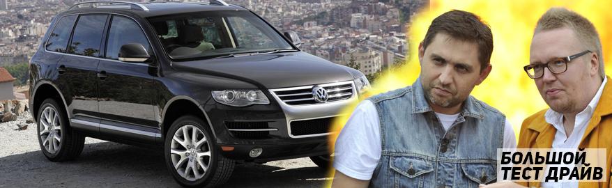 Большой Тест Драйв — Volkswagen Touareg 2007