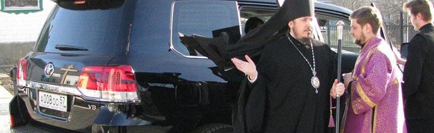 Патриарх призвал священников не ездить на дорогих авто (даже подаренных)