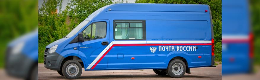 На чем теперь будут возить почту (фото нового авто Почты России)