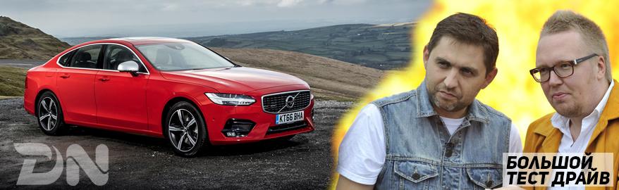 Большой Тест Драйв — Volvo S90 D5 2017