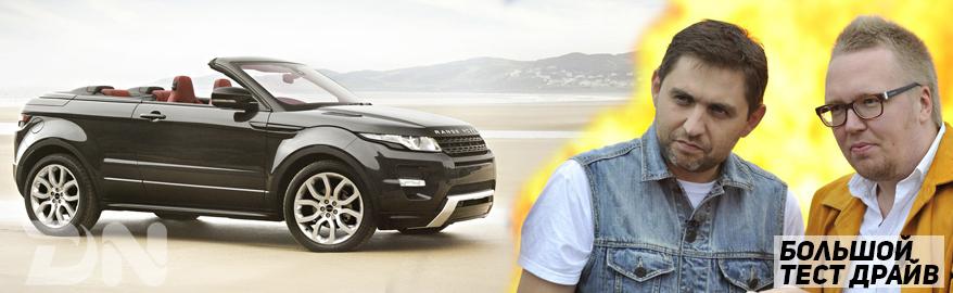 Большой Тест Драйв — Range Rover Evoque Convertible