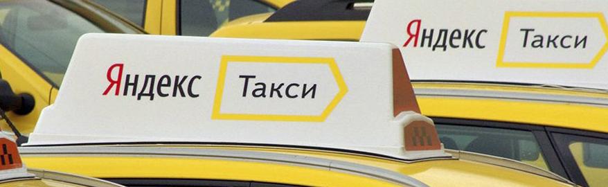 «Яндекс» впервые показал беспилотное такси