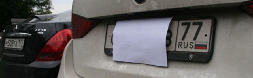 Для закрывающих номера автовладельцев подготовили новый штраф