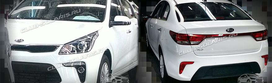 В Петербурге началось тестовое производство нового Kia Rio