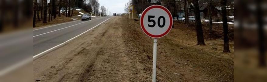 Не более 50 км/ч: в Подмосковье введут новые ограничения скорости
