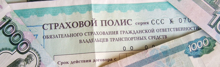 Рейтинг «токсичности» ОСАГО: на рынке по-прежнему много мошенников
