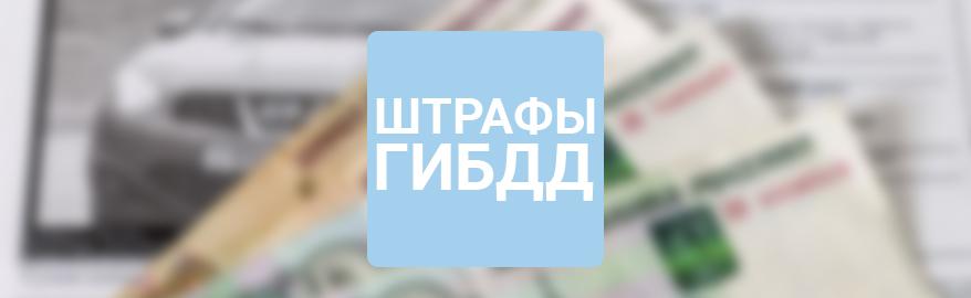 Нарушителям ПДД хотят списать штрафы в честь 100-летия революции