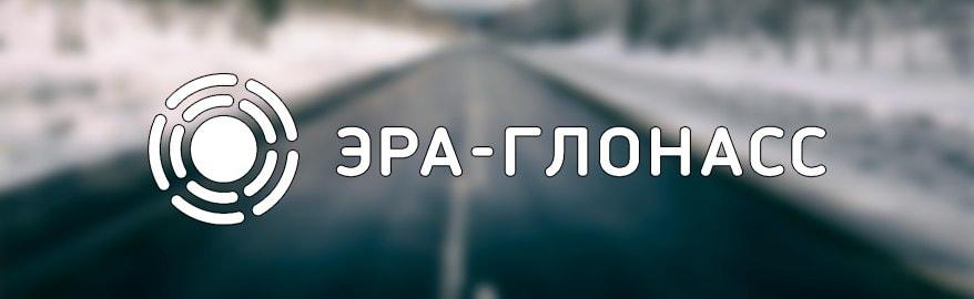 27 111 рублей — точная цена «обязательной кнопки» ЭРА-ГЛОНАСС