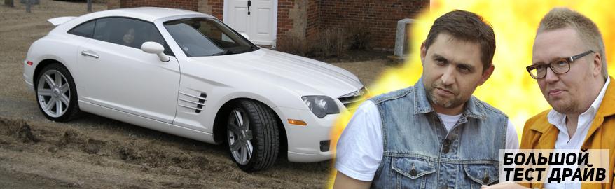 Большой Тест Драйв Б/У — Chrysler Crossfire за 300 000 рублей