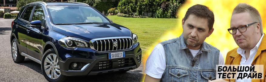 Большой Тест Драйв — Новый Suzuki SX4 2017