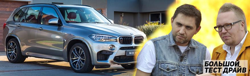 Большой Тест Драйв — BMW X5 xDRIVE 40e 2.0 литра