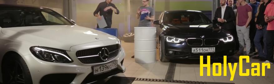 BMW 3 Series против Mercedes-Benz C-Class // HolyCar 1