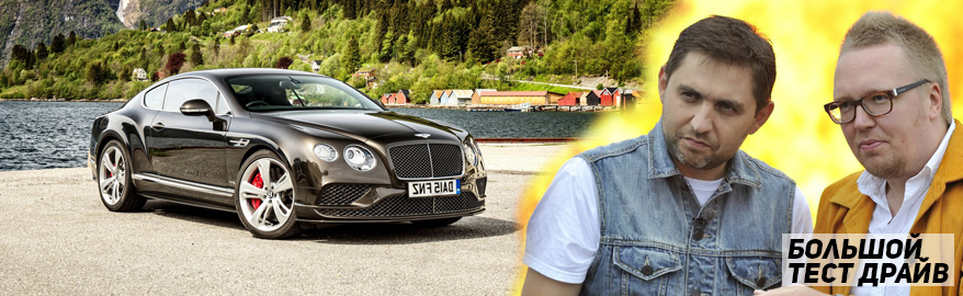 Большой Тест Драйв — Bentley Continental GT Speed Black Edition 642 л.с