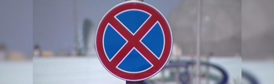 Верховный суд попросили исключить из ПДД два знака