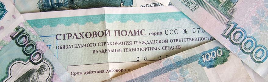 Что делать владельцам полисов ОСАГО компании «АСКО»?