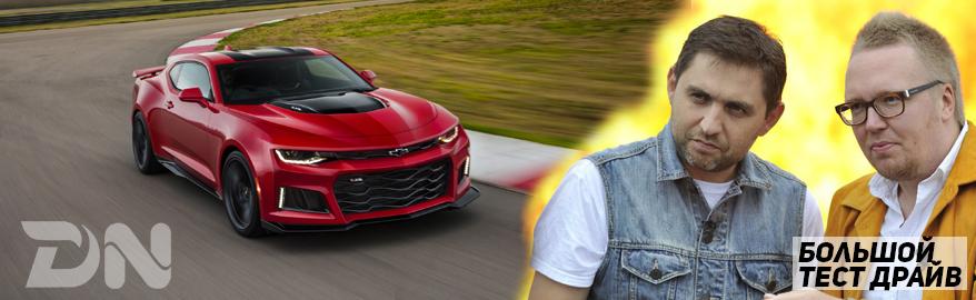 Большой Тест Драйв — Chevrolet Camaro 2017