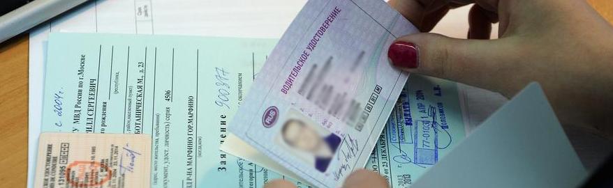 В России изменили порядок замены и выдачи водительских прав