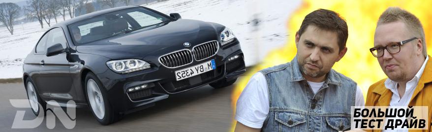 Большой Тест Драйв Б/У — BMW 640D xDrive