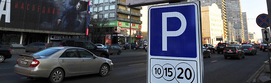 В Москве рассказали об эффекте от «200 руб./час за парковку»