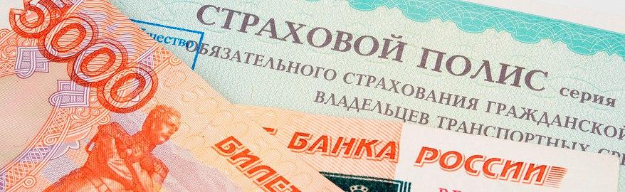 Депутат Госдумы решил, что пора вообще отменить ОСАГО