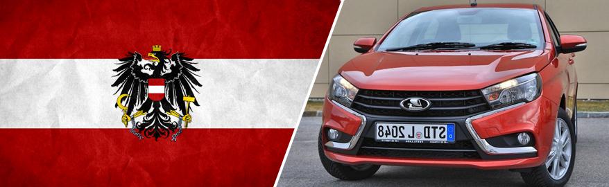 Что австрийцы думают о Lada Vesta?